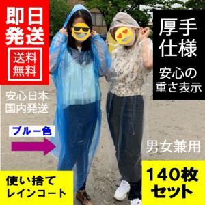 使い捨てレインコート 袖付ポンチョタイプ 青ブルー系 約75g厚手仕様 着丈115cm 140枚入/...