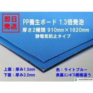 PP養生ボード PP3.0 厚3.0mm 910mm×1820mm 5枚入/CS ブルー