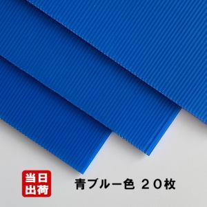 プラベニヤ 青ブルー 厚2.5mm 910mm×1820mm 20枚入梱包 全国発送可 ◆お届け先個...