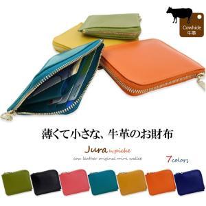 財布 ミニ財布 コンパクト レディース l字ファスナー カード 小さめ 使いやすい 牛革 オシャレ 薄い 軽い ブランド piche|kanoa