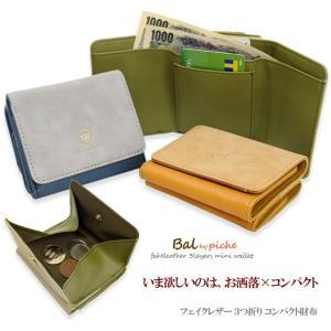 財布 レディース 三つ折り 使いやすい 小さめ 小さい ミニ財布 コンパクト 可愛い おしゃれ 新品 40代 ブランド piche|kanoa