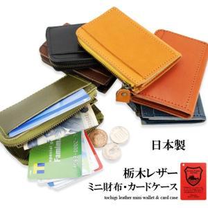 日本最高峰のフルベジタブル・タンニンレザー(ぬめ革)「栃木レザー」を使ったカードケース。お札や小銭も...