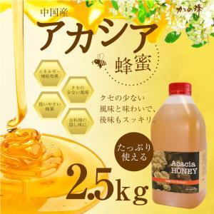 アカシア 蜂蜜 中国産 2.5kg 100g増量!  はちみつ専門店 かの蜂|kanohachi