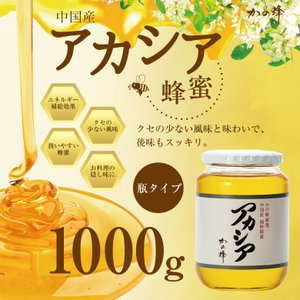 アカシア 蜂蜜 中国産 1000g はちみつ専門店 かの蜂|kanohachi