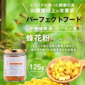 蜂花粉 ビーポーレン 125g 自然食品 はちみつ専門店 かの蜂 kanohachi
