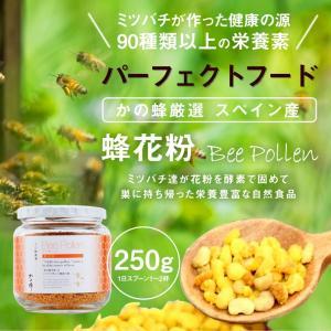 蜂花粉 ビーポーレン 250g 自然食品 はちみつ専門店 かの蜂 kanohachi
