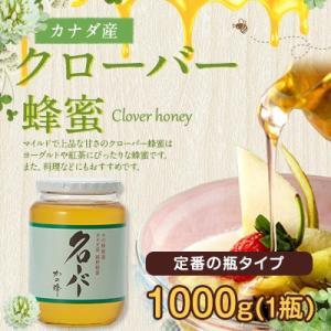 クローバー蜂蜜 カナダ産 厳選 クローバー 蜂蜜 1000g はちみつ専門店 かの蜂|kanohachi