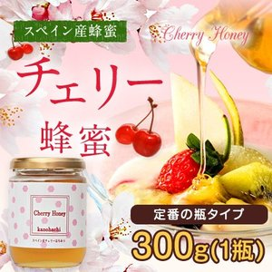 はちみつ スペイン産チェリー蜂蜜 300g はちみつ専門店 かの蜂|kanohachi