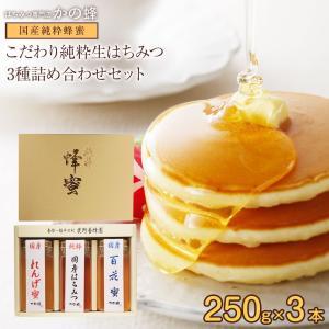 蜂蜜ギフト 送料無料 国産蜂蜜ギフト250g×3本セット  蜂蜜専門店 かの蜂