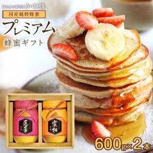 お中元 敬老の日 国産蜂蜜ギフト プレミアムセット 600g×2本セット れんげ みかん はちみつ専門店 かの蜂|kanohachi