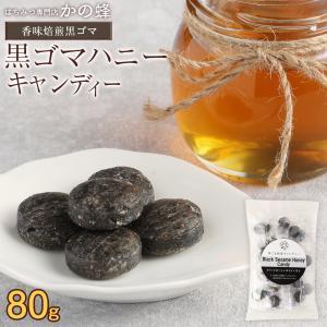 黒ゴマハニーキャンディー 80g 蜂蜜 飴 キャンディー はちみつ専門店 かの蜂|kanohachi