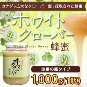ホワイトクローバー蜂蜜 カナダ産 1000g はちみつ専門店 かの蜂|kanohachi