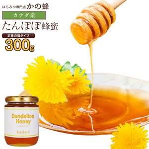はちみつ【カナダ産】たんぽぽ蜂蜜 300g 蜂蜜専門店 かの蜂|kanohachi