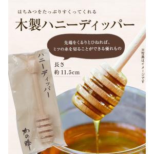 たっぷりと蜂蜜をすくい蜜切れが良い木製ハニーディッパー! 先端をくるりとひねれば、ミツの糸を着ること...