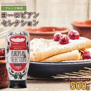 ヨーロピアンブレンド純粋はちみつ500g 使いやすい逆止弁容器プッシュボトル使用 はちみつ専門店 かの蜂|kanohachi