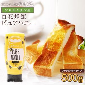 純粋蜂蜜 アルゼンチン産 PURE HONEY 500g 逆止弁キャップ 世界の蜂蜜|kanohachi
