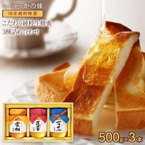 お中元 蜂蜜ギフト 国産蜂蜜ギフト500g×3本セット 送料無料 蜂蜜専門店 かの蜂|kanohachi