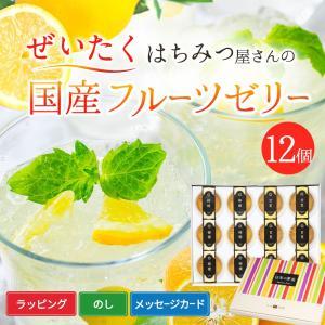 お中元  敬老の日 ギフト フルーツゼリー4種(12個)セット 国産果実使用 国産はちみつ 蜂蜜専門店 かの蜂|kanohachi