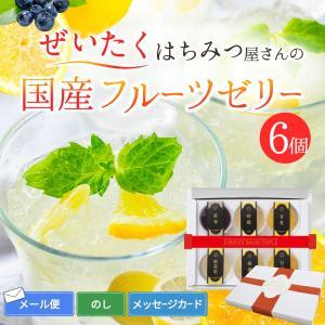 ギフト フルーツゼリー4種(6個)セット メール便送料無料 国産果実使用 国産はちみつ 蜂蜜専門店 かの蜂 kanohachi