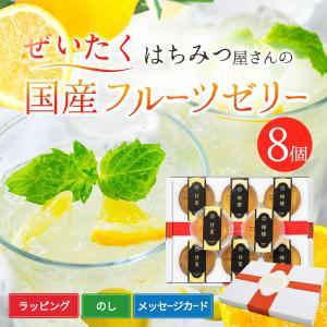 お中元  敬老の日 ギフト フルーツゼリー4種(8個)セット 国産果実使用 国産はちみつ 蜂蜜専門店 かの蜂|kanohachi