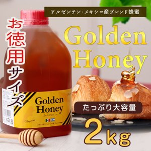 花が咲き誇る豊かな大地で蜂蜜たちが集めてきた蜂蜜を、じっくりと時間をかけて採蜜します。豊かな花の香り...