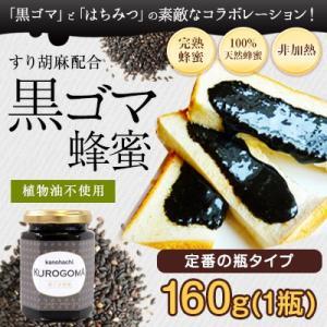 黒ゴマ蜂蜜 160g はちみつ専門店 かの蜂|kanohachi
