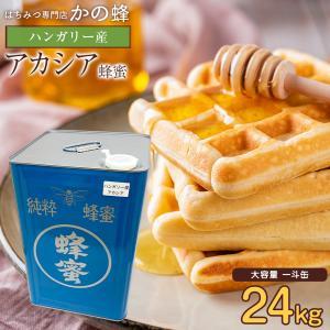 ハンガリー産 アカシア蜂蜜 24kg 大容量 一斗缶 業務用 はちみつ はちみつ専門店 かの蜂 kanohachi