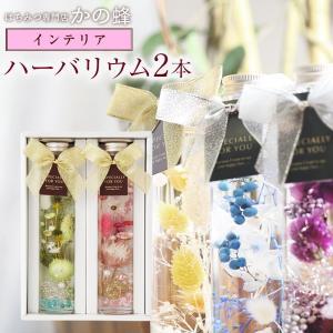 ギフト ハーバリウム 2本 プレゼント 花 癒しのインテリア 7色から選べる 送料無料 はちみつ専門店 かの蜂|kanohachi