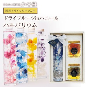 ギフト ハーバリウムと国産ドライフルーツinハニー2本セット 6色から選べる プレゼント 花 フルーツ 蜂蜜 送料無料 はちみつ専門店 かの蜂|kanohachi