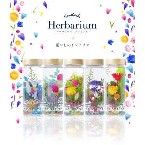 プレミアムハーバリウム Herbarium 癒しのインテリア ブリザーブド フラワー ドライフラワー...