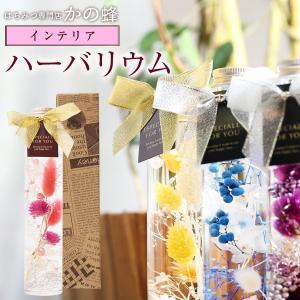 ハーバリウム  7色から選べる プレゼント 花 癒しのインテリア 送料無料 はちみつ専門店 かの蜂|kanohachi