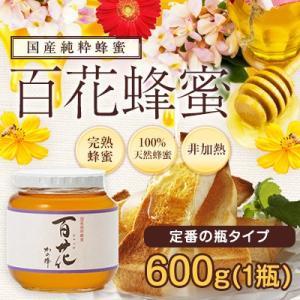 国産 百花はちみつ 600g はちみつ専門店 かの蜂|kanohachi