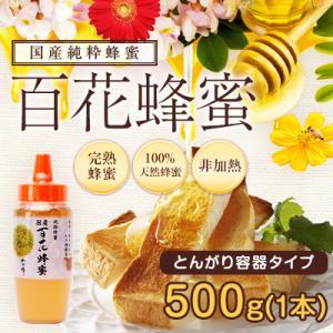国産 百花はちみつ 国産蜂蜜 とんがり容器 500g  はちみつ専門店 かの蜂|kanohachi