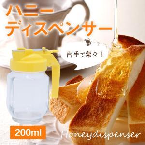 【はちみつ容器】ハニーディスペンサー容器(容量200ml)詰め替えガラス容器 はちみつ専門店 かの蜂