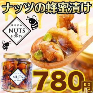 はにのみ NUTS IN HONEY(115g)ナッツ 健康蜂蜜漬け トースト、ヨーグルトに、そのままでも はちみつ専門店 かの蜂|kanohachi