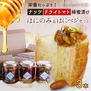 はにベジ・はにのみ3本セット はちみつギフト 蜂蜜専門店 かの蜂