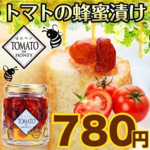 はにベジ TOMATO IN HONEY 120g ドライトマト 蜂蜜漬け はちみつ専門店 かの蜂|kanohachi