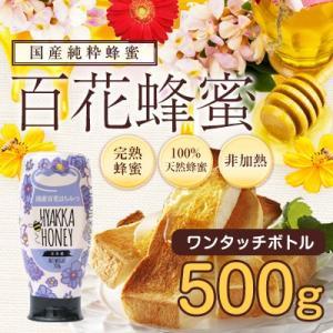 国産 百花はちみつ 国産蜂蜜 プッシュボトル 500g  はちみつ専門店 かの蜂|kanohachi