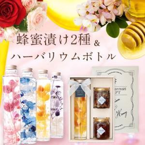 蜂蜜ギフト  はにのみ&はにベジ(ナッツ、ドライトマト)健康蜂蜜漬けと5色から選べるハーバリウム1本セット  はちみつ専門店 かの|kanohachi