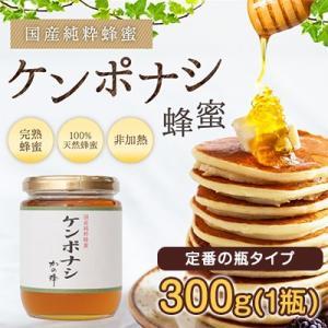 国産ケンポナシ蜂蜜 けんぽなし蜂蜜  蜂蜜 300g ハチミツ専門店 かの蜂|kanohachi