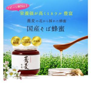 国産 そば蜂蜜 北海道産 国産蜂蜜 600g はちみつ専門店 かの蜂|kanohachi