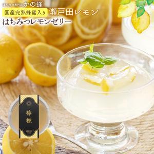 はちみつレモンゼリー 1個 110g 国産 瀬戸田レモン 完熟蜂蜜使用 広島県産 レモン はちみつ 蜂蜜専門店 かの蜂|kanohachi