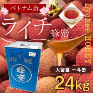 ライチ蜂蜜 ベトナム産 24kg 一斗缶 大容量 業務用 はちみつ専門店 かの蜂 kanohachi
