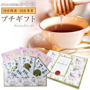 プチギフト(国産 和紅茶3袋、緑茶3袋、スティック蜂蜜3本)プレゼント カード付き メール便 送料無料  蜂蜜専門店 かの蜂 kanohachi