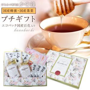 八女の和紅茶・緑茶のお茶と国産百花蜂蜜、スティック蜂蜜をセットにしたプチギフトです。 可愛い専用箱の...