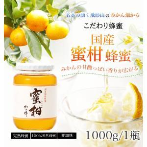 国産はちみつ みかん蜂蜜(はちみつ) 1000g  はちみつ専門店 かの蜂|kanohachi