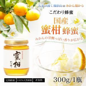 国産はちみつ みかん蜂蜜(はちみつ) 300g はちみつ専門店 かの蜂|kanohachi