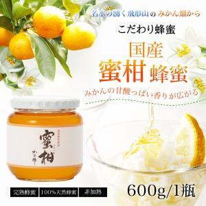 国産はちみつ みかん蜂蜜(はちみつ) 600g はちみつ専門店 かの蜂|kanohachi