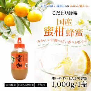 国産はちみつ みかん蜂蜜(はちみつ)  とんがり容器入り 1000g はちみつ専門店 かの蜂|kanohachi