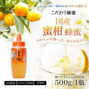 国産はちみつ みかん蜂蜜(はちみつ) とんがり容器入り 500g はちみつ専門店 かの蜂|kanohachi